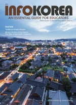 2019 Infokorea : An Essential Guide for Educators